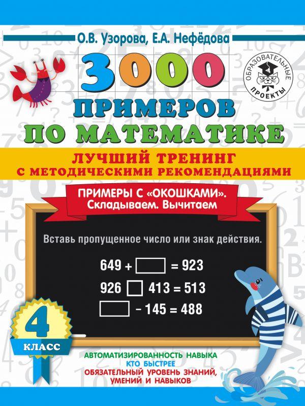 """3000 примеров по математике. Лучший тренинг. Складываем. Вычитаем. Примеры с """"окошками"""". С методическими рекомендациями. 4 класс"""