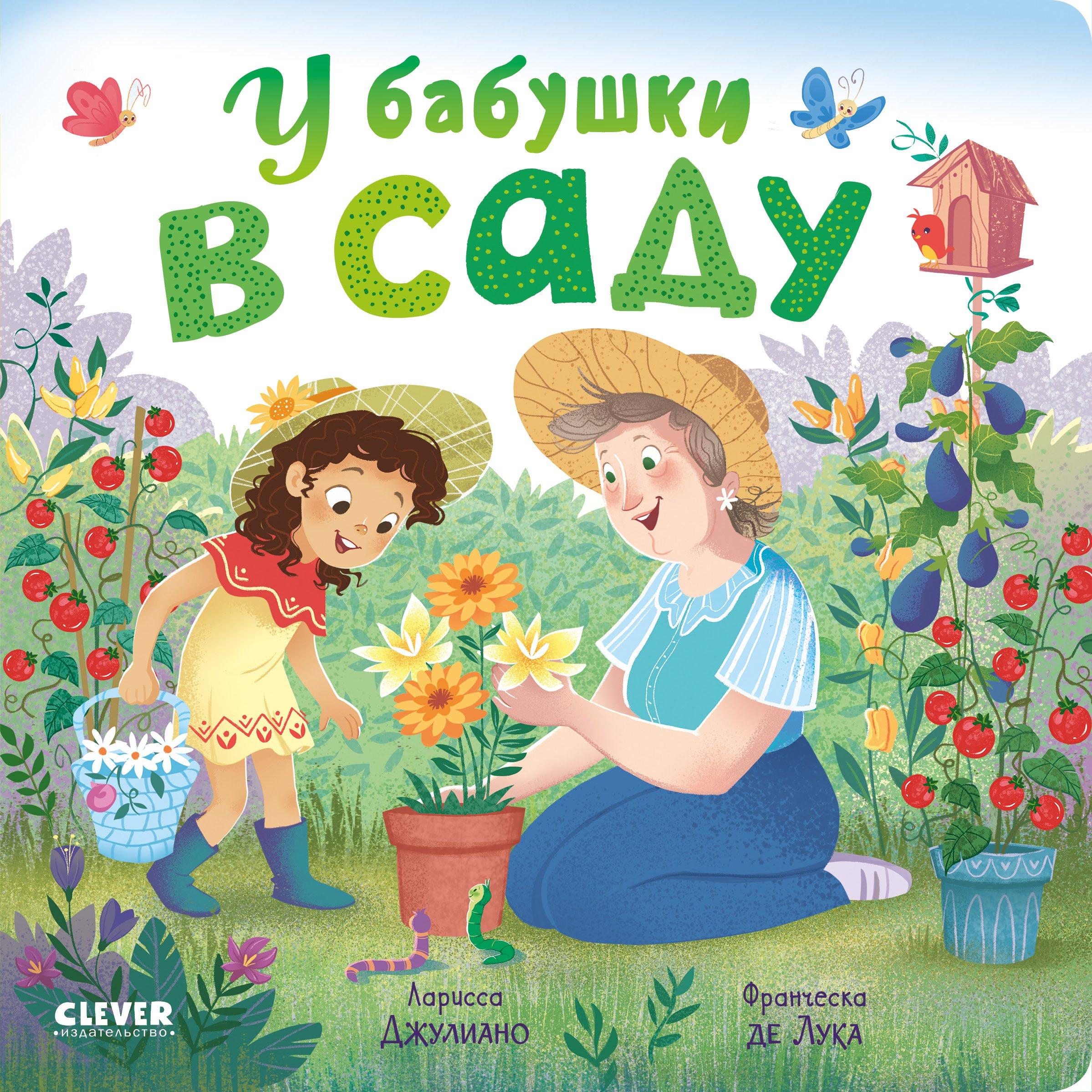 Книжки-картонки. У бабушки в саду