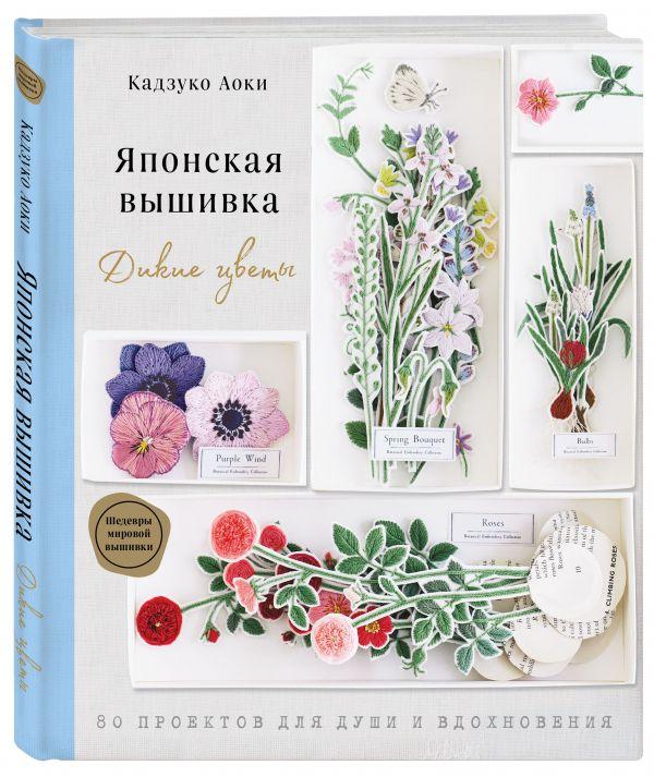 Японская вышивка. Дикие цветы. 80 проектов для души и вдохновения