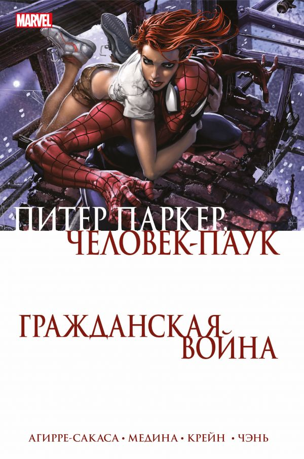 Гражданская война. Питер Паркер — Человек Паук