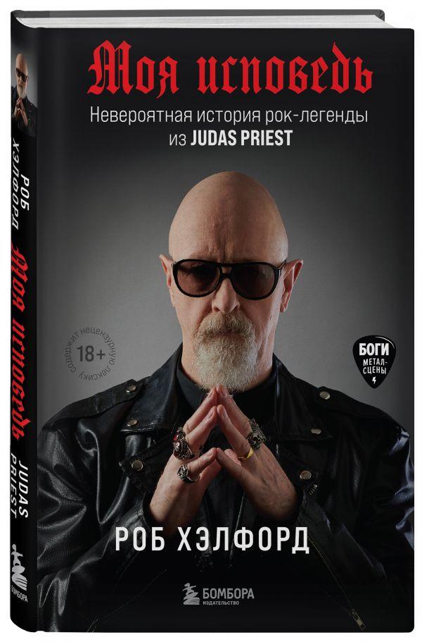 Моя исповедь. Невероятная история рок-легенды из Judas Priest