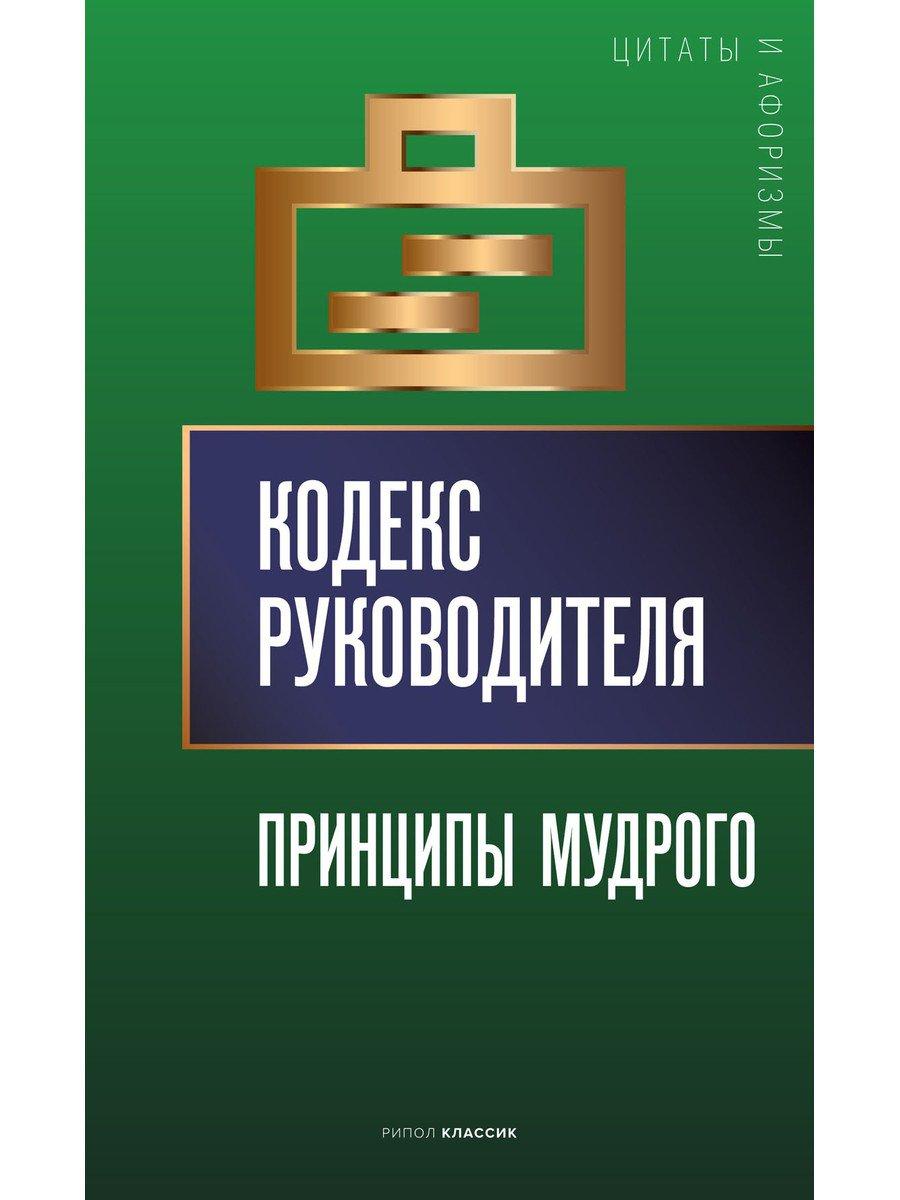 Кодекс руководителя: Принципы мудрого