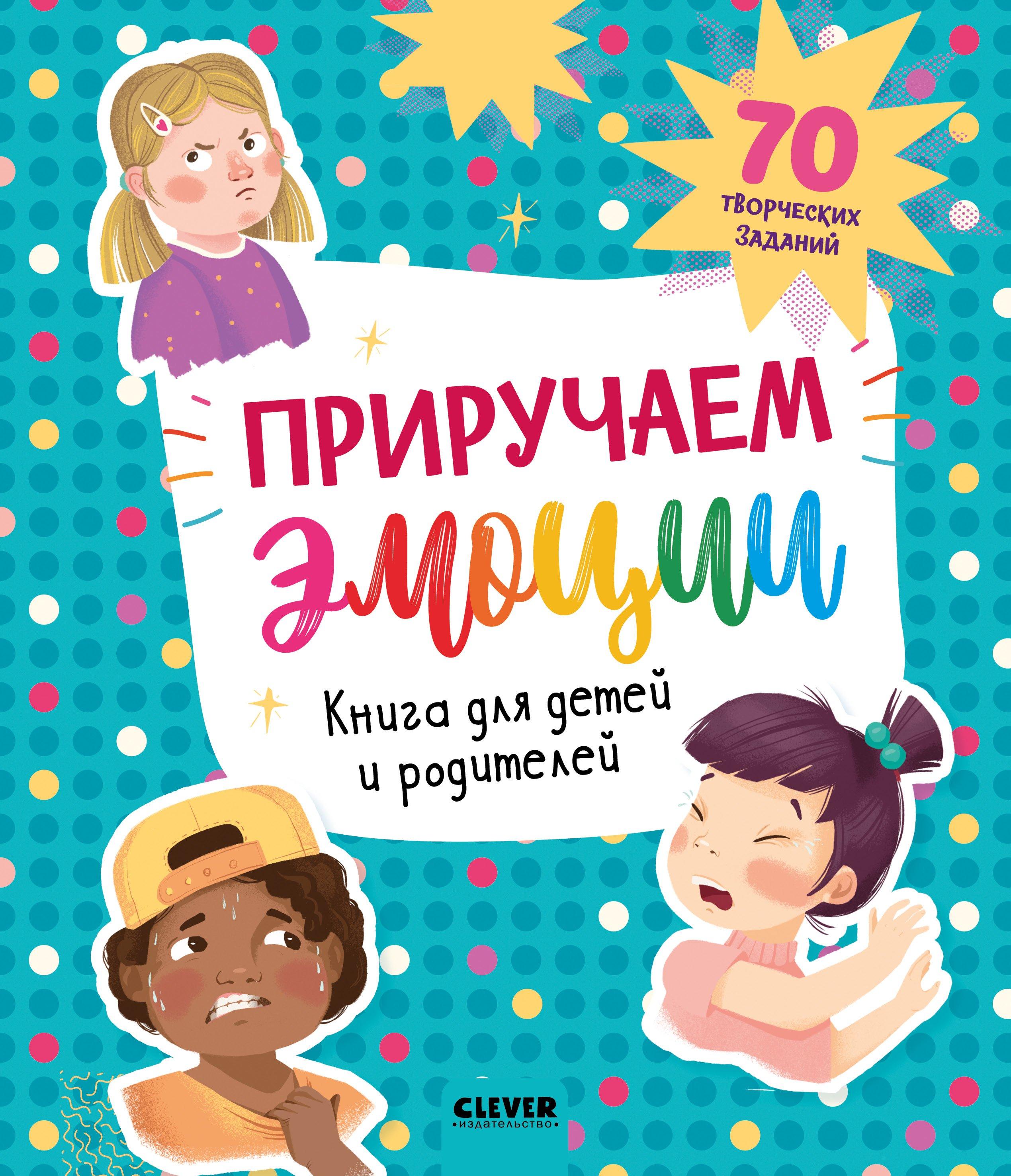 Приручаем эмоции. Книга для детей и родителей
