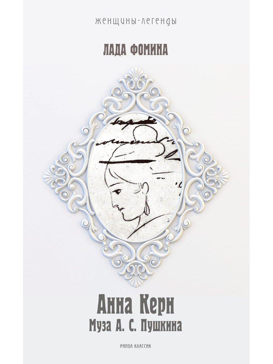 Анна Керн. Муза А.С. Пушкина