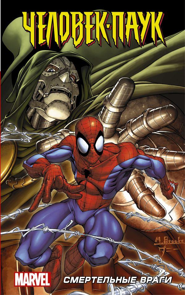 Человек-Паук: Смертельные враги