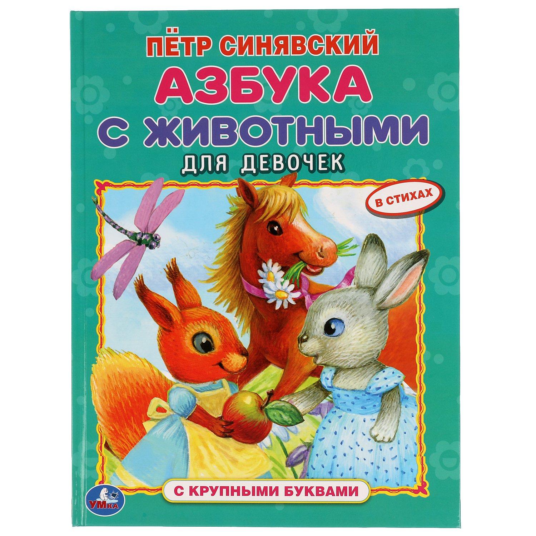 Азбука с животными для девочек. Петр Синявский. Азбука с крупными буквами. 197х255мм. Умка в кор15шт