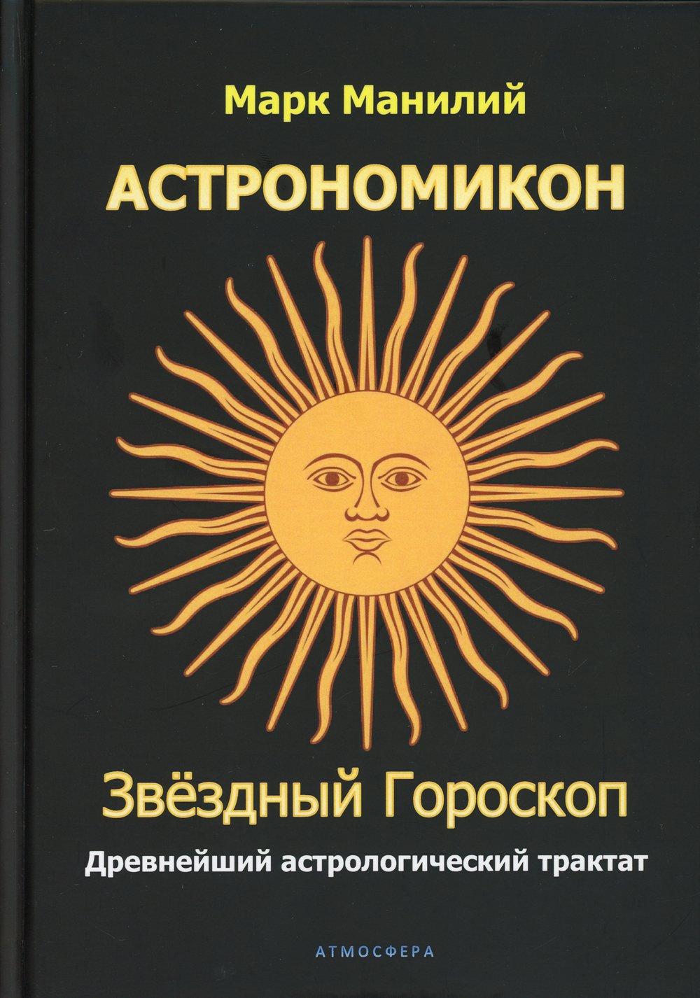 Астрономикон. Звездный гороскоп