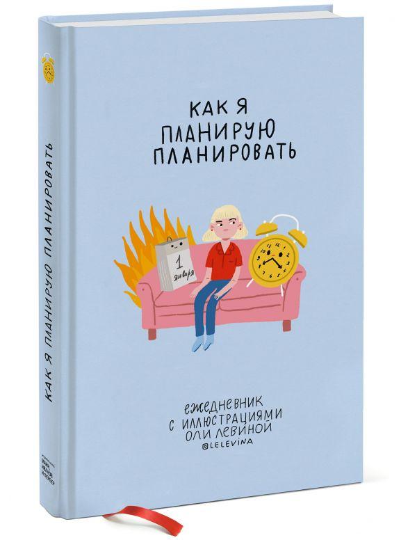 Ежедневник с иллюстрациями Оли Левиной