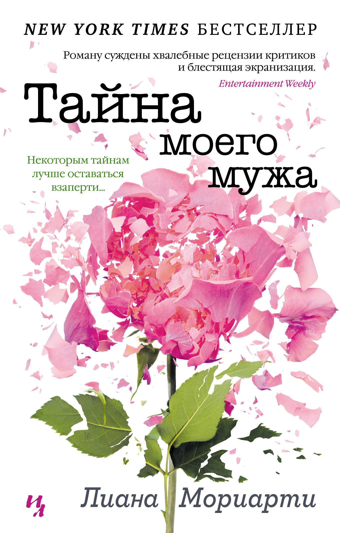 Тайна моего мужа (нов.обл.) (мягк.обл.)