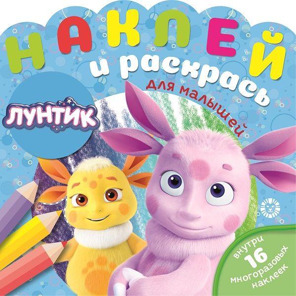 Лунтик № НРДМ 2002  Наклей и раскрась для самых маленьких