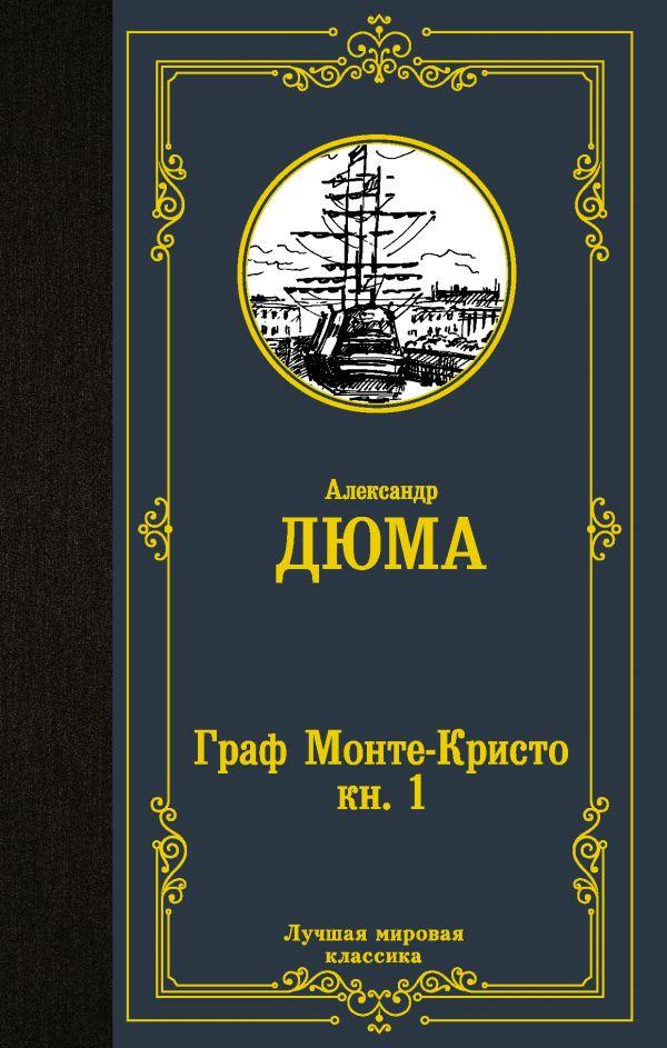 Граф Монте-Кристо. В 2 кн. Кн. 1