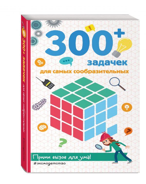 300+ задачек для самых сообразительных