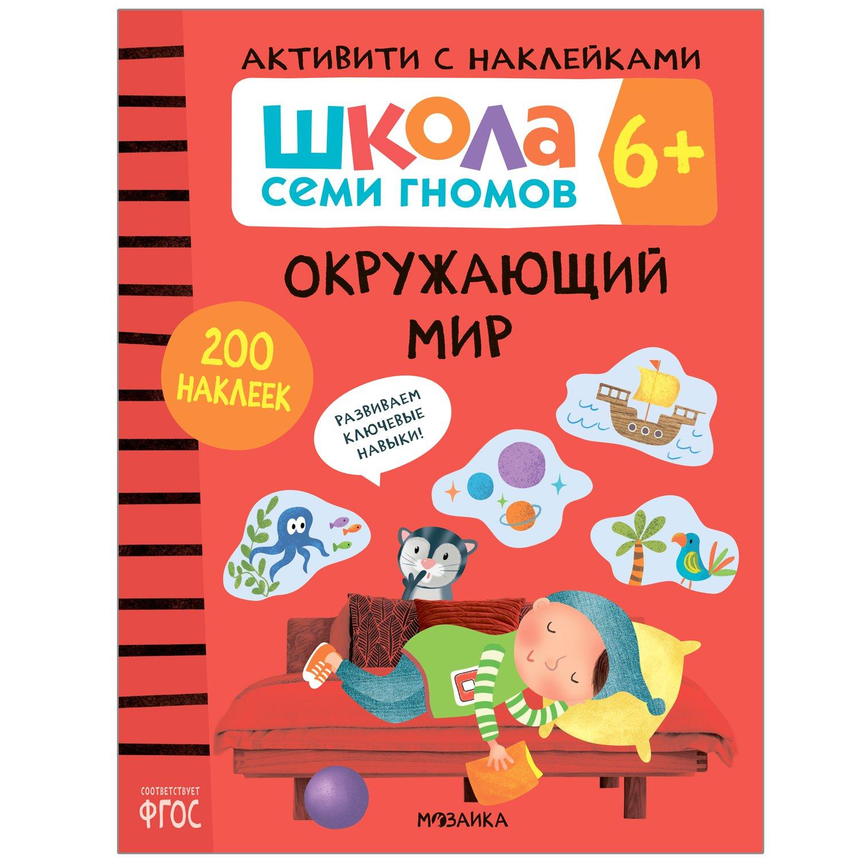 Школа Cеми Гномов. Активити с наклейками.   Окружающий мир 6+