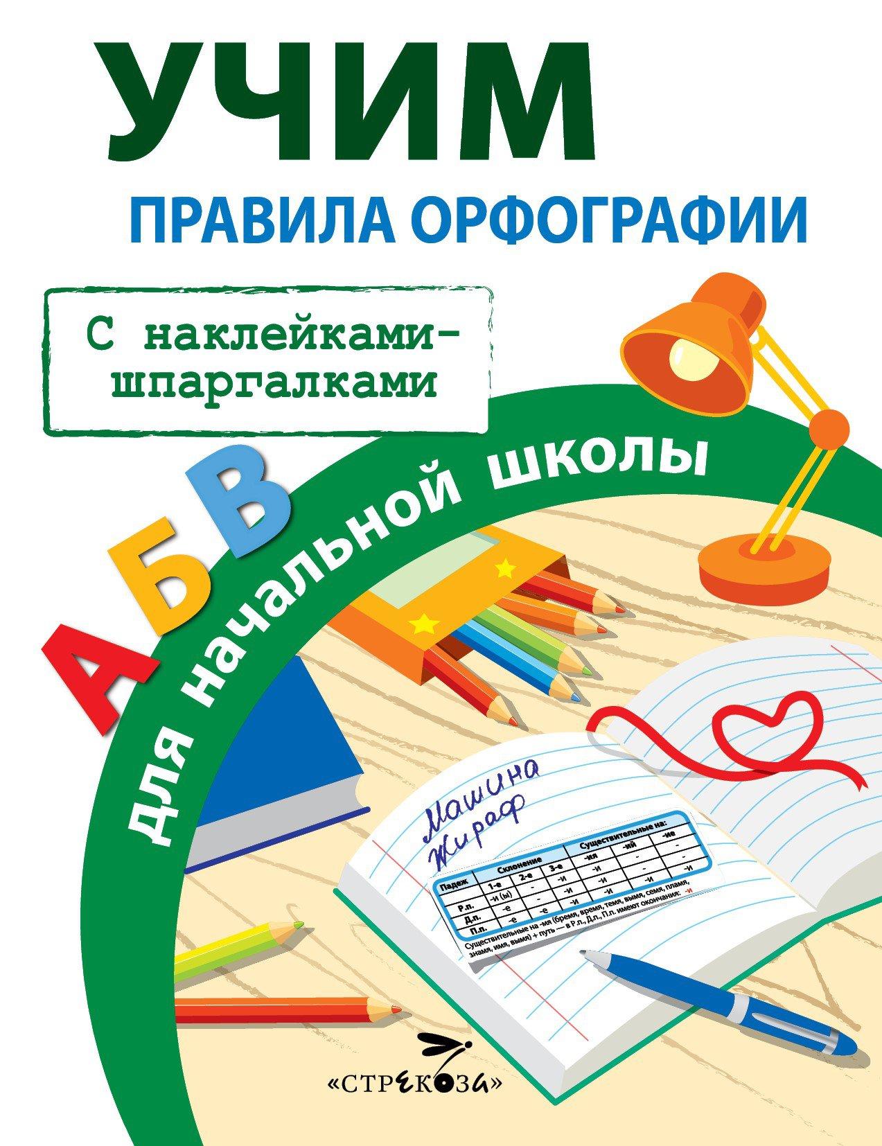 ПРАВИЛА ДЛЯ НАЧАЛЬНОЙ ШКОЛЫ.  Правила орфографии для начальной школы