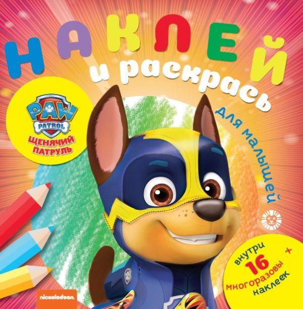 Щенячий патруль № НРДМ 2005 Наклей и раскрась для самых маленьких