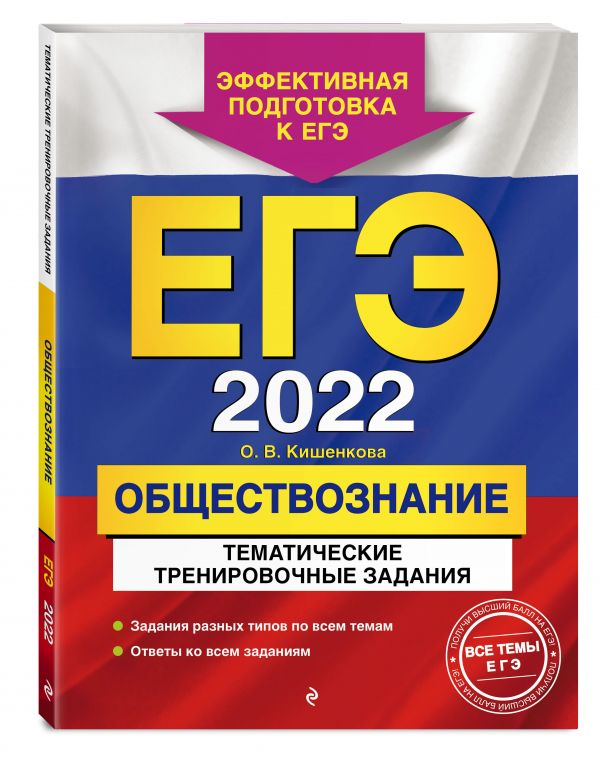 ЕГЭ-2022. Обществознание. Тематические тренировочные задания