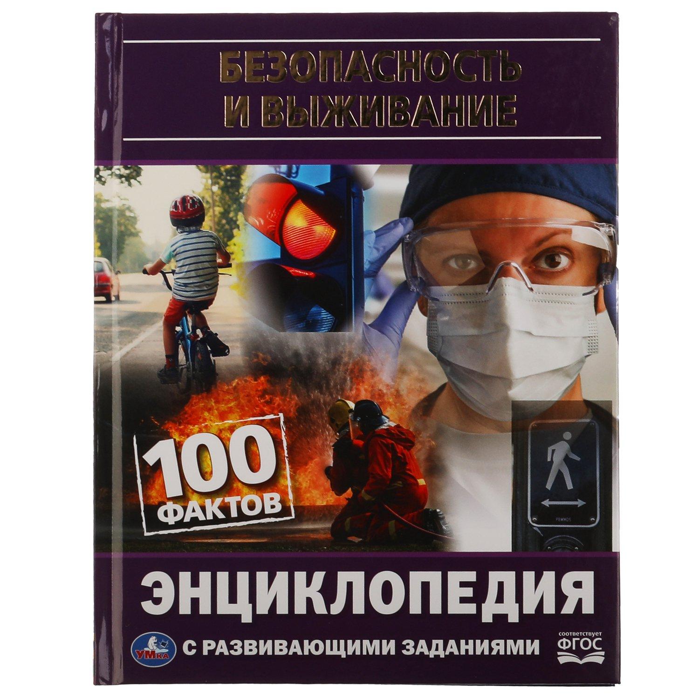 Безопасность И Выживание. 100 ФактЭнциклопедия А5 С Развивающими Заданиями В
