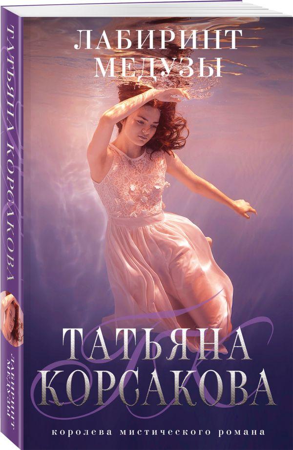 Лабиринт Медузы