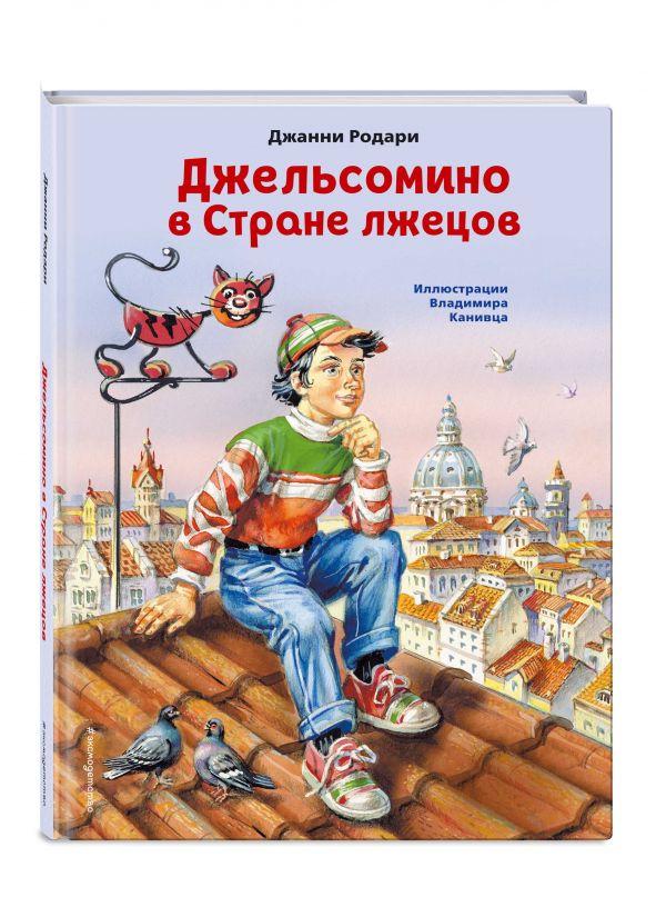 Джельсомино в Стране лжецов (ил. В. Канивца)