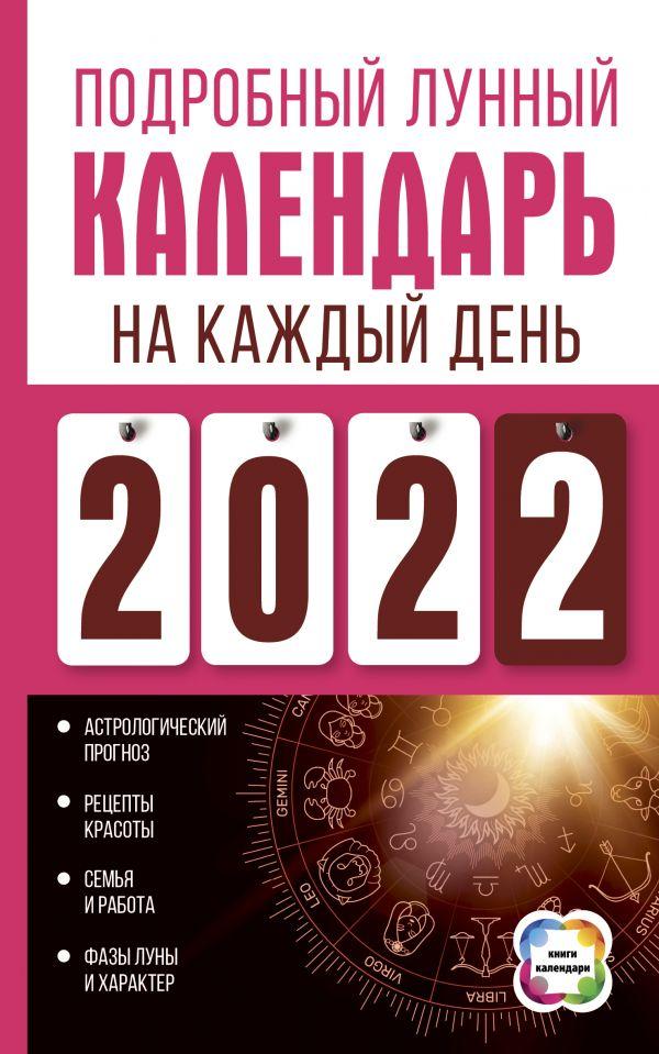 Подробный лунный календарь на каждый день 2022 года