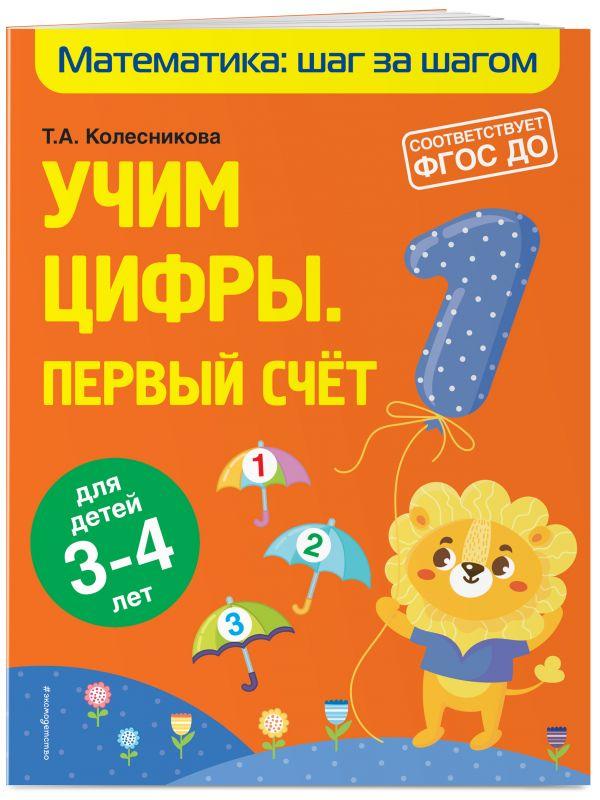 Учим цифры: первый счет: для детей 3-4 лет