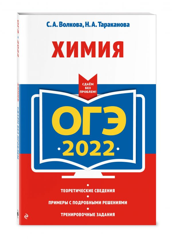 ОГЭ-2022. Химия