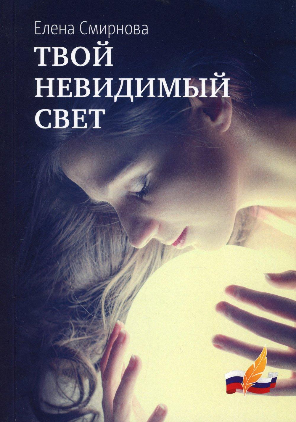 Твой невидимый свет