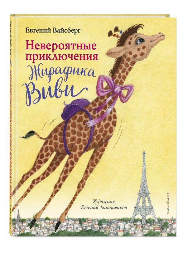 Невероятные приключения Жирафика Виви (выпуск 1)