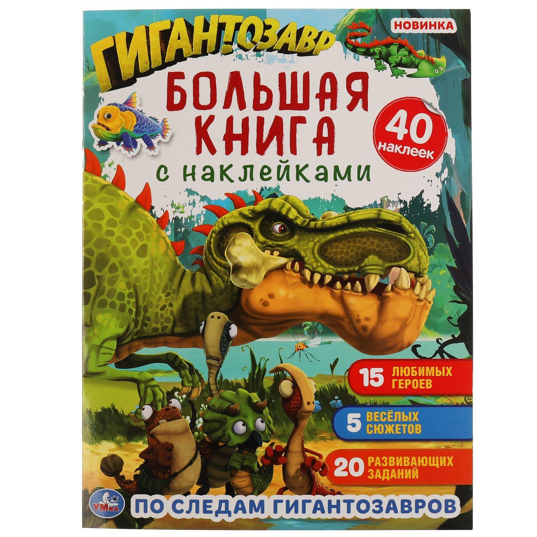 По Следам ГигантозаврБольшая Книга С Наклейками. 240Х330Мм,  + 40 Наклеек.