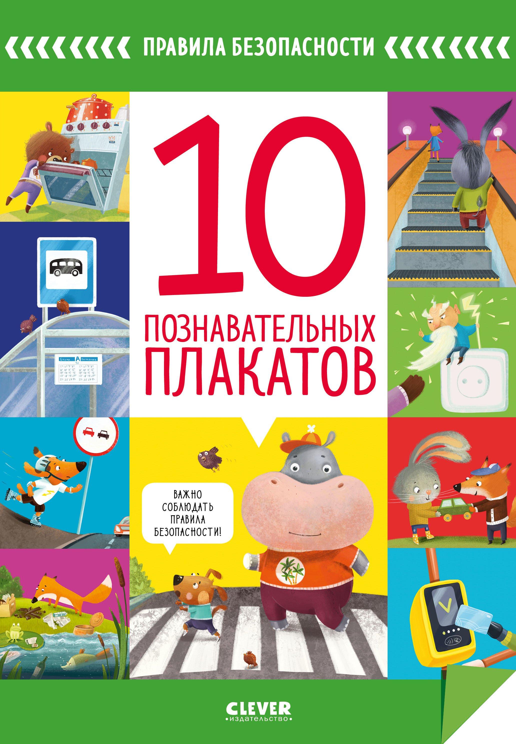 Правила безопасности. 10 познавательных плакатов