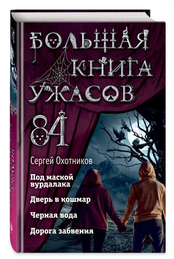Большая книга ужасов 84