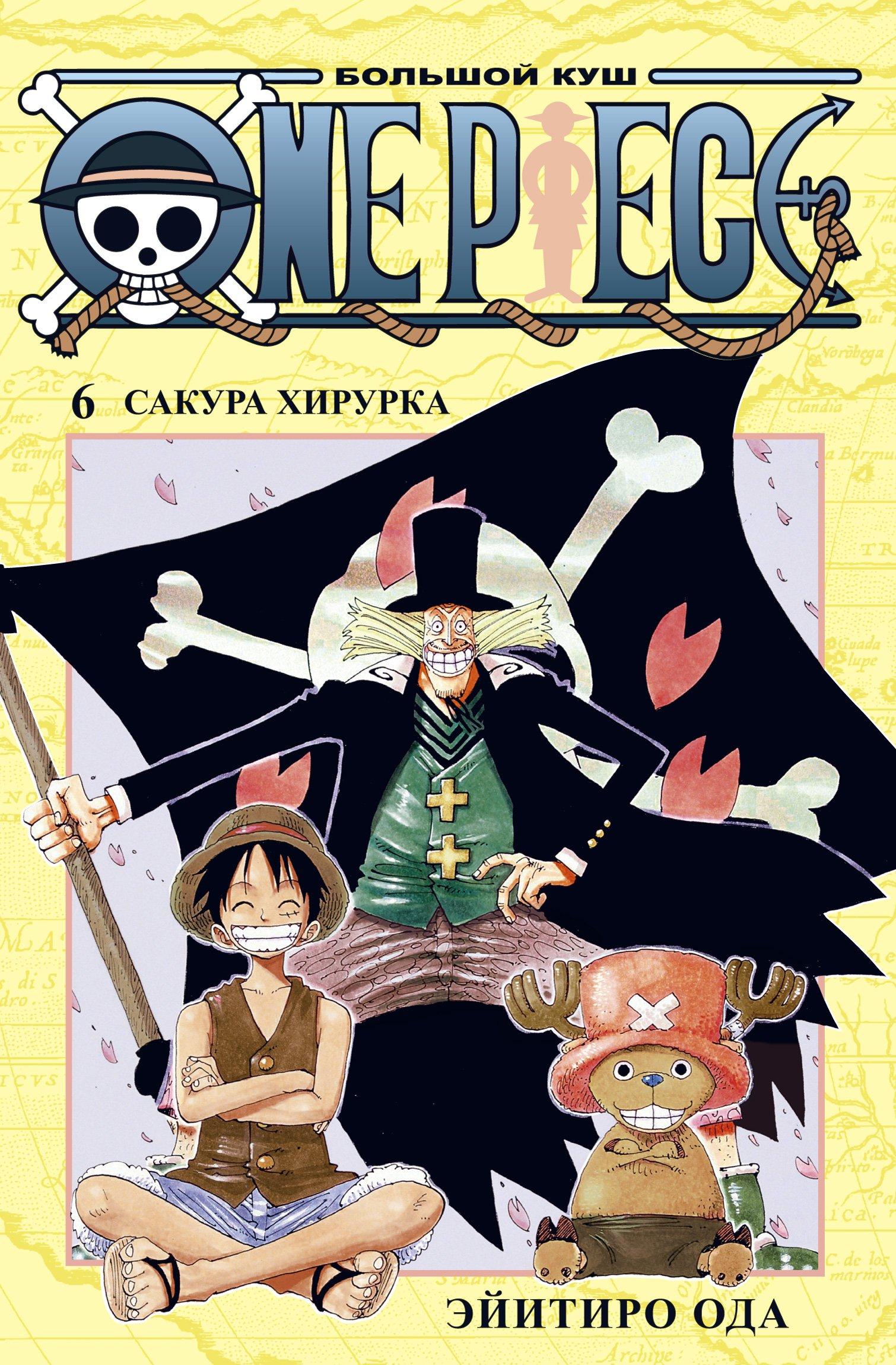 One Piece. Большой куш. Кн.6. Сакура Хирурка