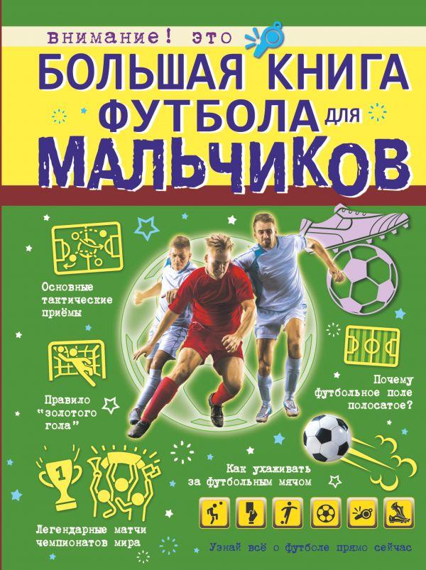 Большая книга футбола для мальчиков