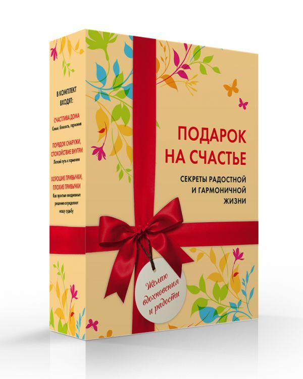 Подарок на счастье. Секреты радостной и гармоничной жизни (короб)