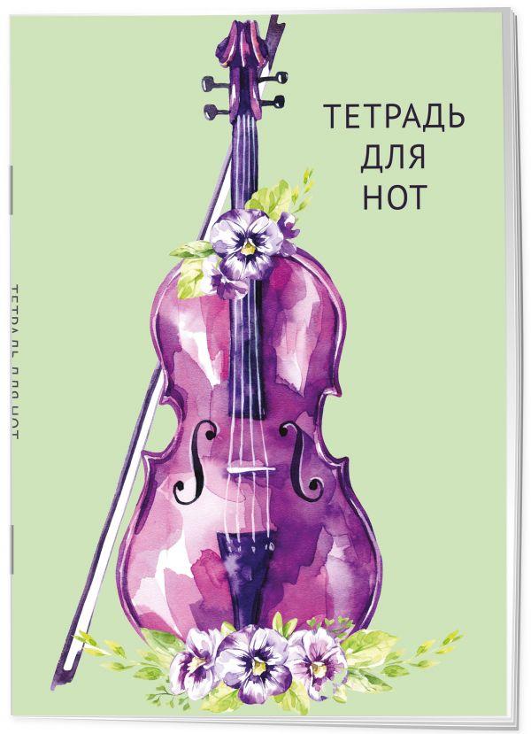 Тетрадь для нот. Скрипка в цветах (12 л., А4, вертикальная, скрепка)