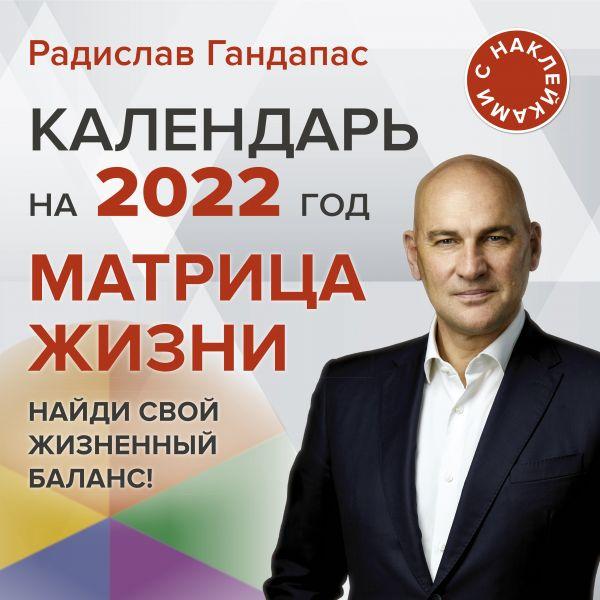 Матрица жизни. Календарь на 2022 год с наклейками