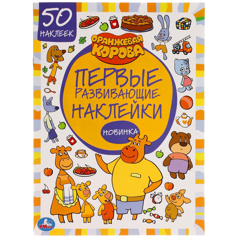 Оранжевая Корова. Союзмультфильм. Первые Развивающие Наклейки.