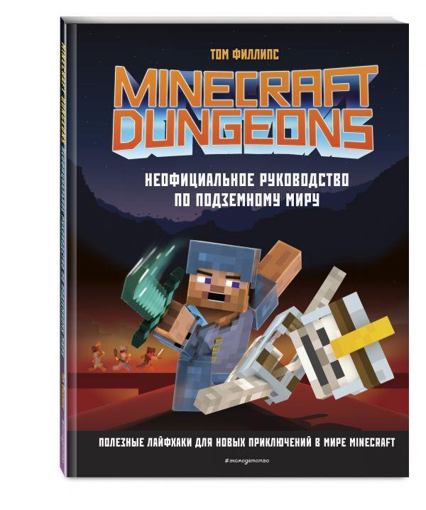 Minecraft Dungeons. Неофициальное руководство по подземному миру