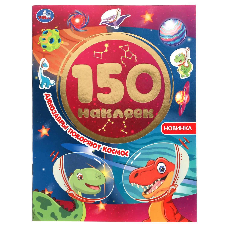 Динозавры покоряют космос. Альбом 150 наклеек.  155х205 мм, 6 стр. Умка в кор.50шт