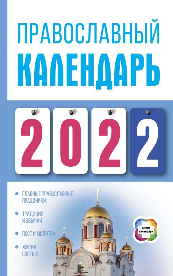 Православный календарь на 2022 год