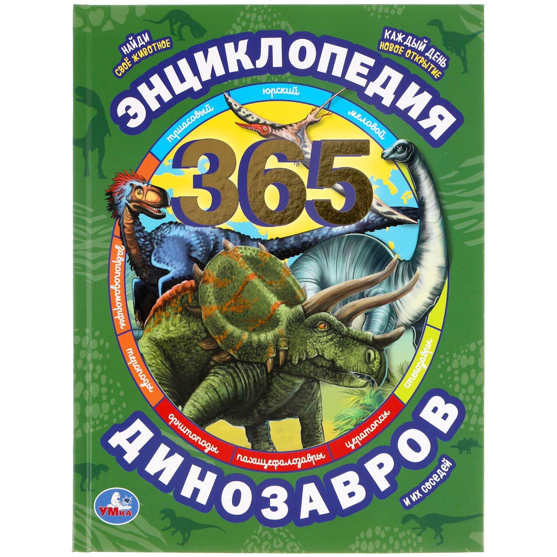 365 динозавров и их соседей. 365 Фактов. Энциклопедия А4. 197х255мм, 64 стр. Умка в кор.15шт