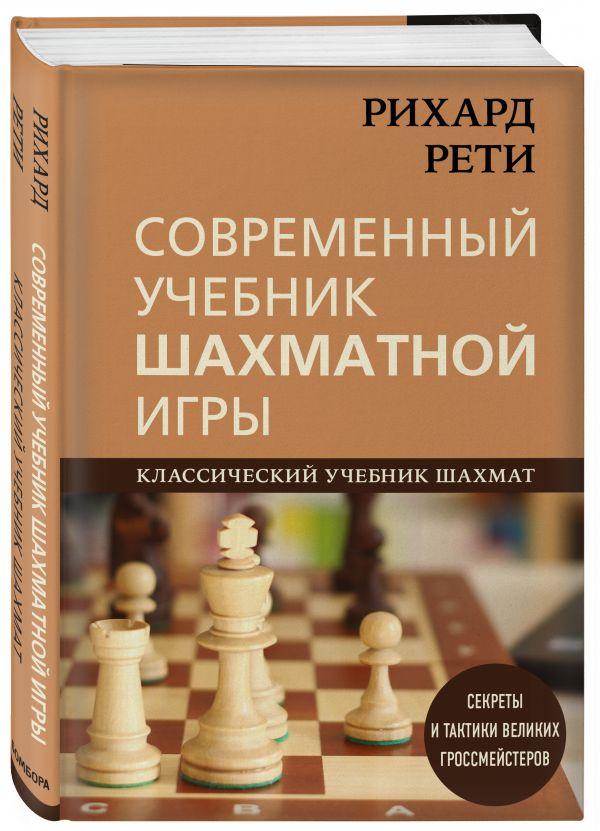 Рихард Рети. Современный учебник шахматной игры