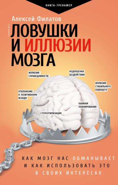 Ловушки и иллюзии мозга. Как мозг нас обманывает и как использовать это в своих интересах