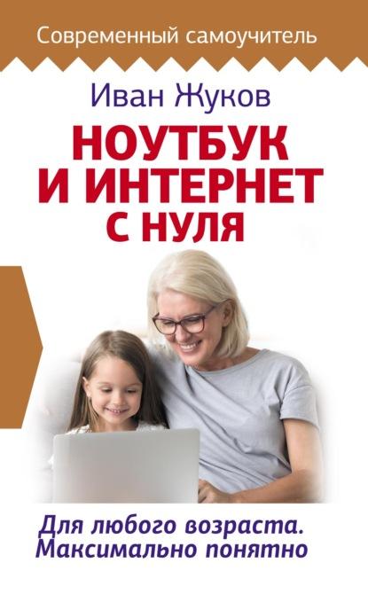 Ноутбук и Интернет с нуля. Для любого возраста. Максимально понятно