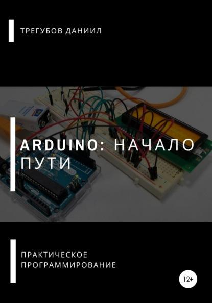Arduino: Начало пути