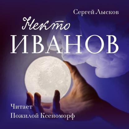 Некто Иванов