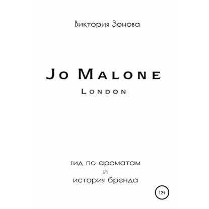 Jo Malone. Гид по ароматам и история бренда