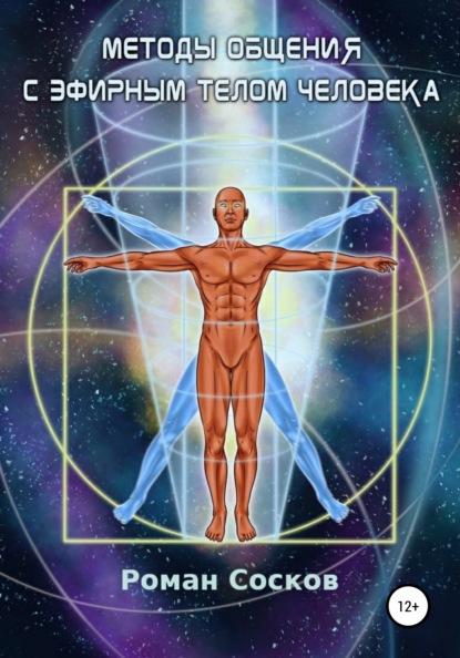 Методы общения с эфирным телом человека