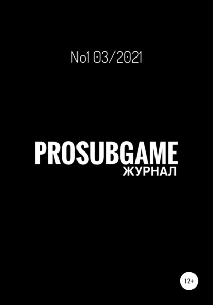 Журнал «ProSubGame» №1 03/2021