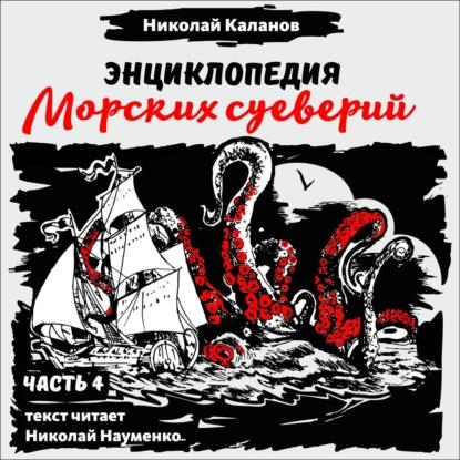Энциклопедия морских суеверий. Часть 4